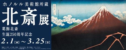 hokusai-banner.jpg