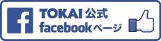 トーカイ公式Facebookページ