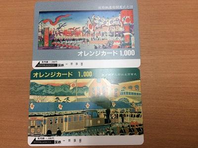 カード オレンジ オレンジカードの発売終了について:JR西日本