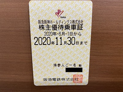 阪急 電車 定期 払い戻し