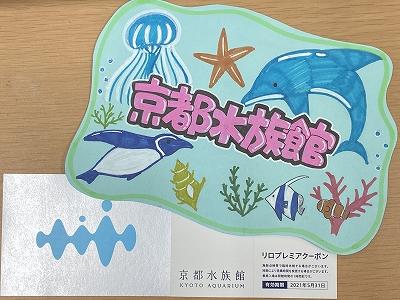 京都水族館入館券