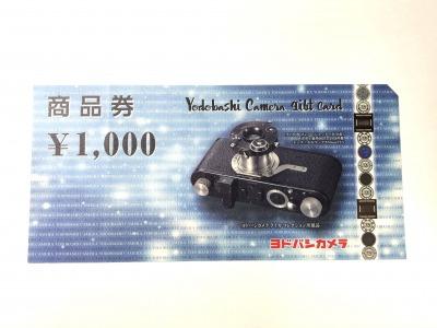 ヨドバシカメラ 商品券