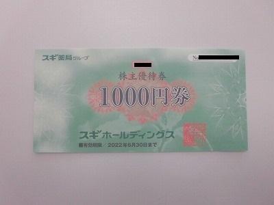 スギ薬局株主優待券1000
