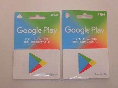 Googleplay ギフトカード