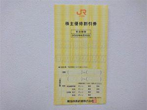 JR東海株主優待券